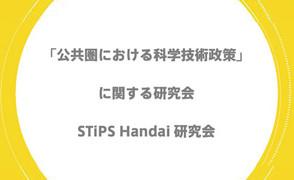 STiPS Handai研究会