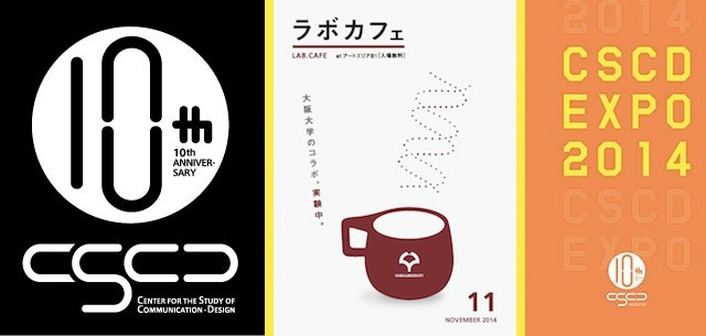 10th_labcafe-thumb-640xauto-606