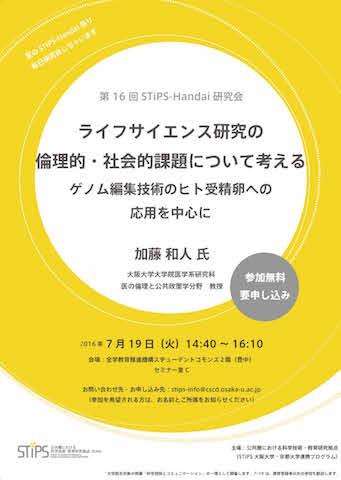 STiPS-Handai_for160719
