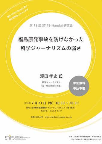 STiPS-Handai_for160721