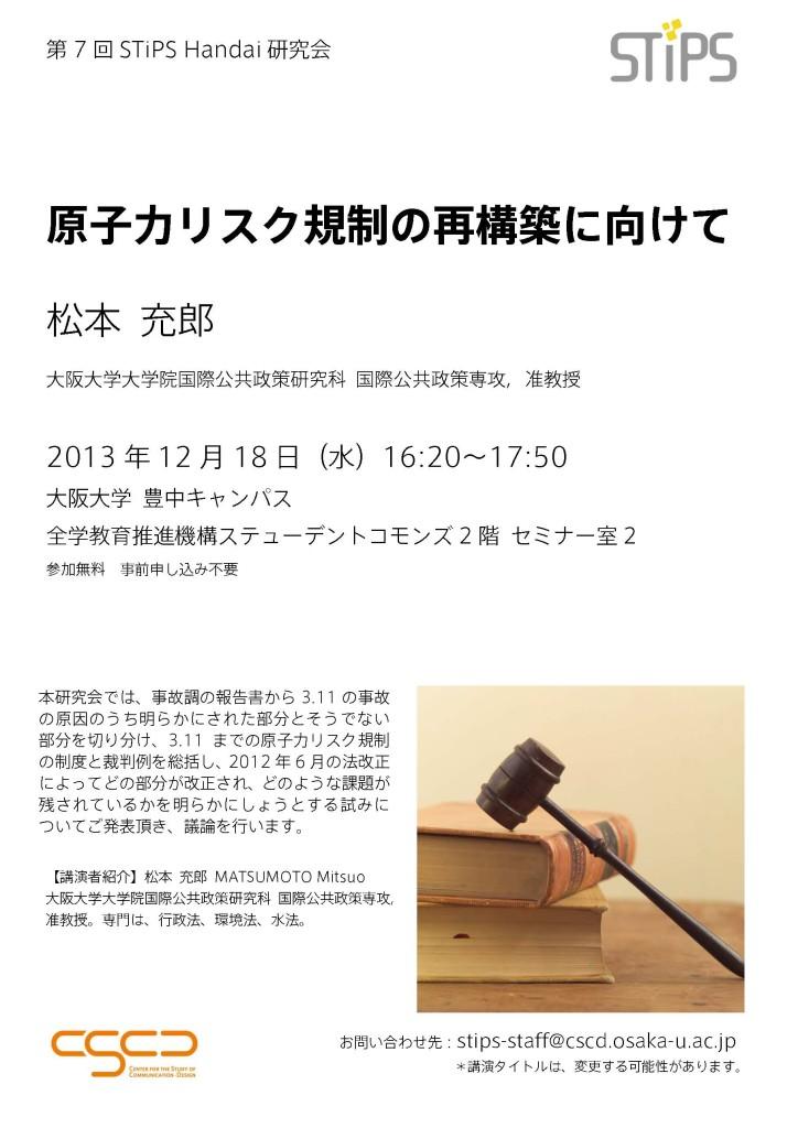 第7回Stips handai研究会ポスター131128_3