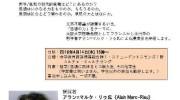 160414Alain講演ポスター(小)