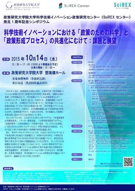 SciREXセンター発足1周年記念シンポジウム案内 (2)_ページ_1