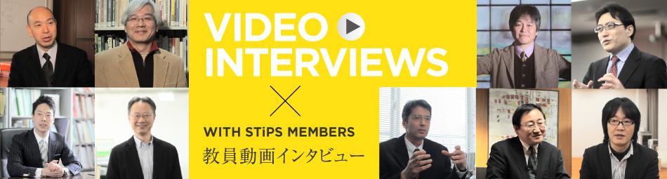 教員動画インタビュー